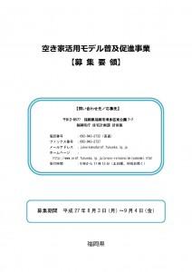 空き家活用モデル普及促進事業_ページ_01