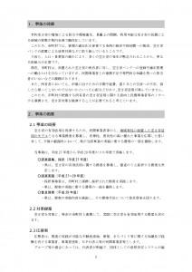 空き家活用モデル普及促進事業_ページ_04