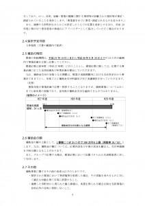 空き家活用モデル普及促進事業_ページ_05